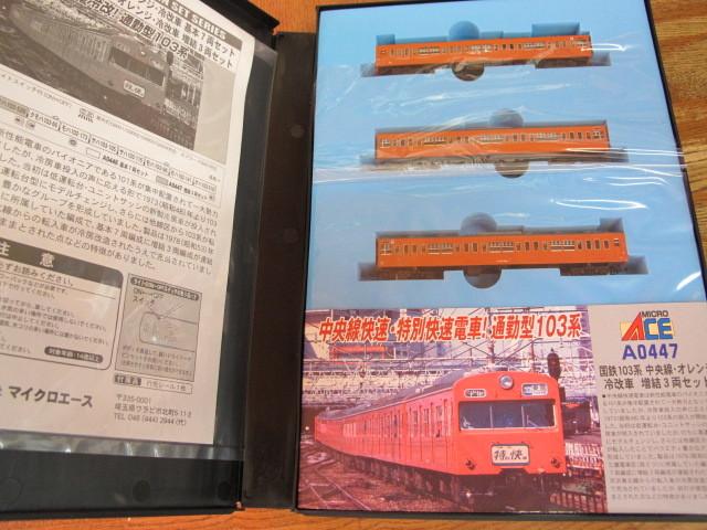 MICRO ACE A0447 国鉄103系 中央線オレンジ冷改車 増結3両セット_画像2