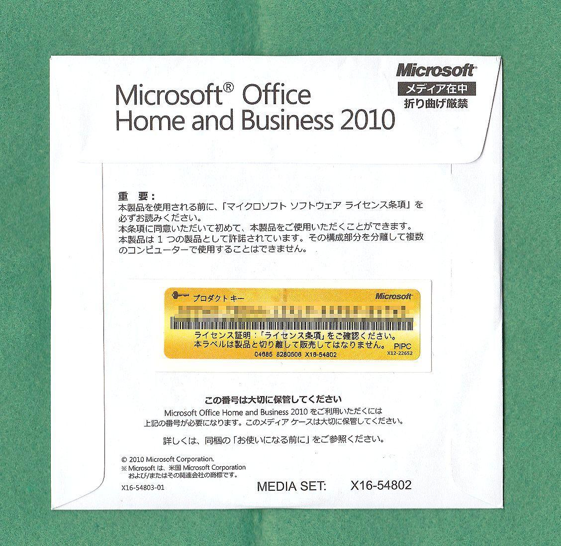 認証保証○Microsoft Office Home and Business 2010(word/excel/outlook ...