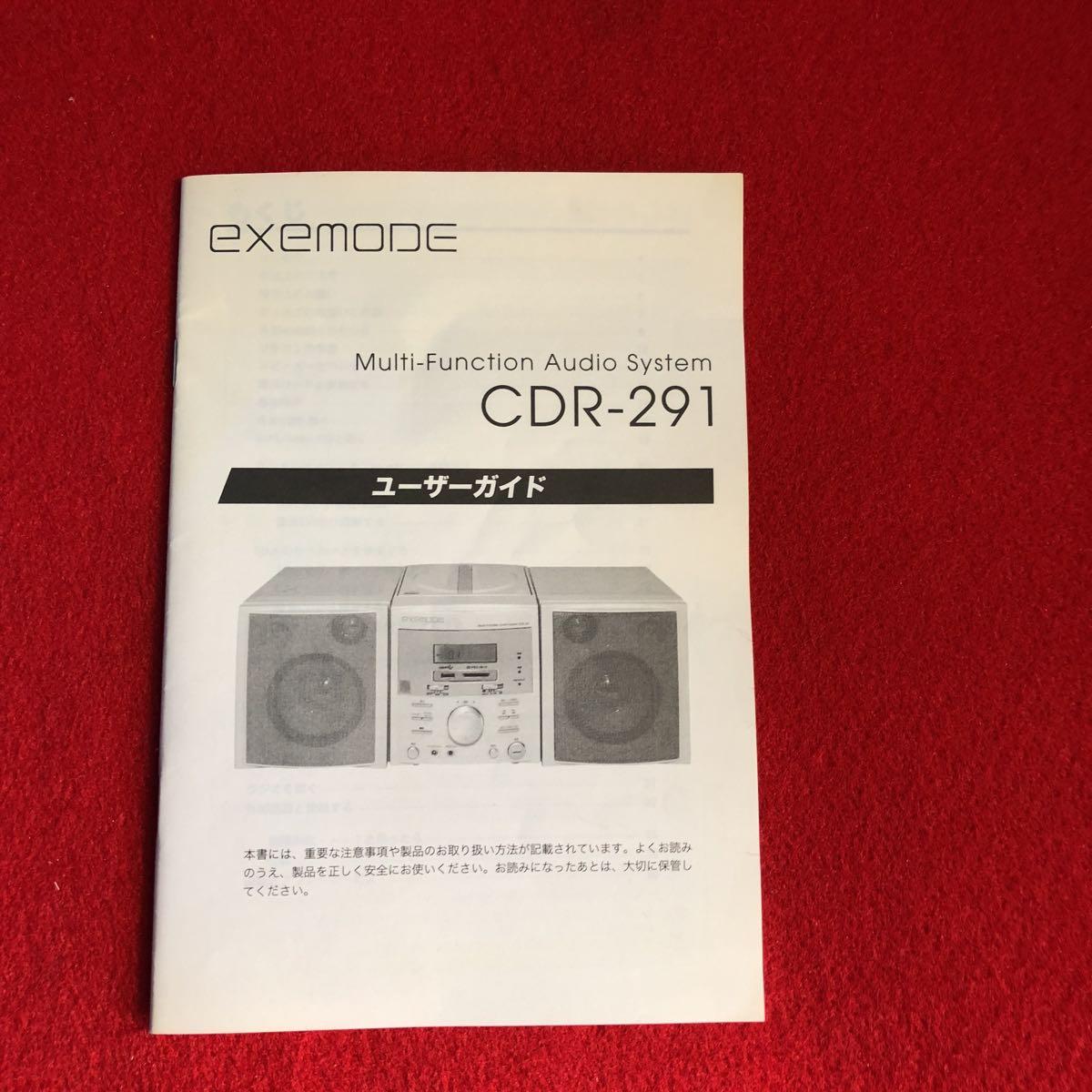 【ジャンク扱い】KEF JAPAN SD / CD ミニコンポ CDR-291 【管理番号C-13】_画像9