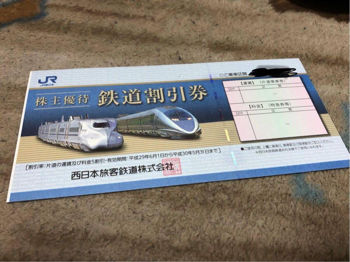 JR西日本 株主優待 鉄道割引券 送料無料!