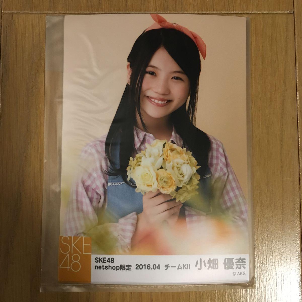 SKE48 小畑優奈 生写真 2016.4 netshop限定 5枚コンプ(未開封)