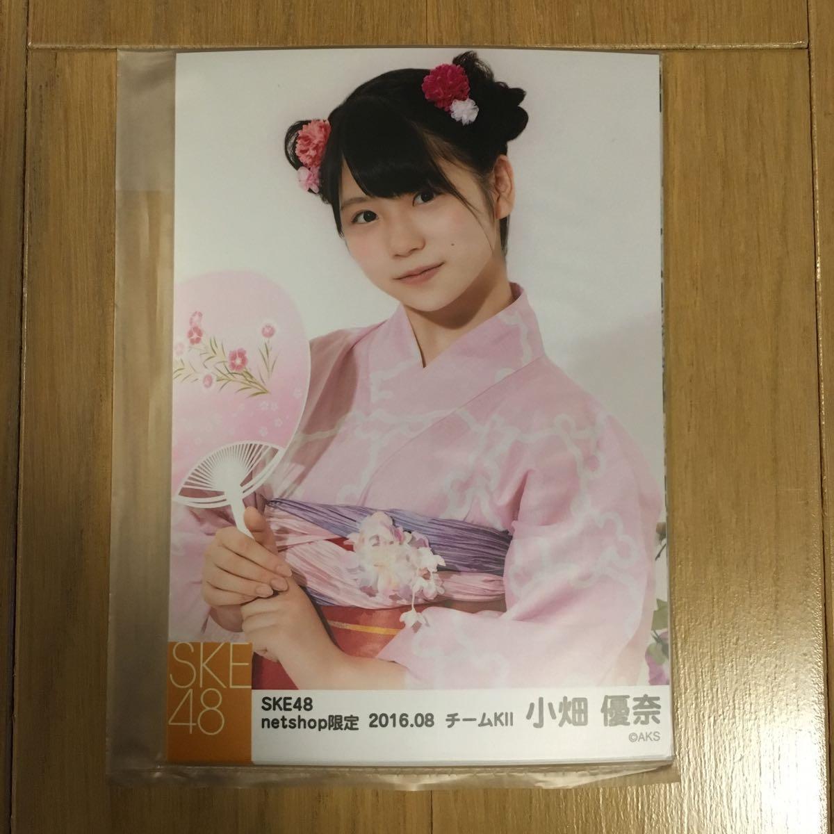 SKE48 小畑優奈 生写真 2016.8 netshop限定 5枚コンプ(未開封)