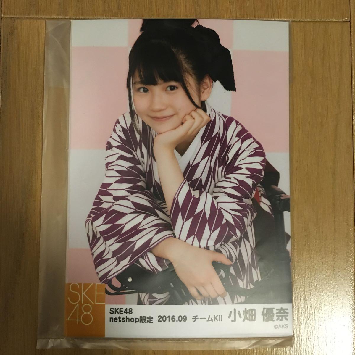SKE48 小畑優奈 生写真 2016.9 netshop限定 5枚コンプ(未開封)