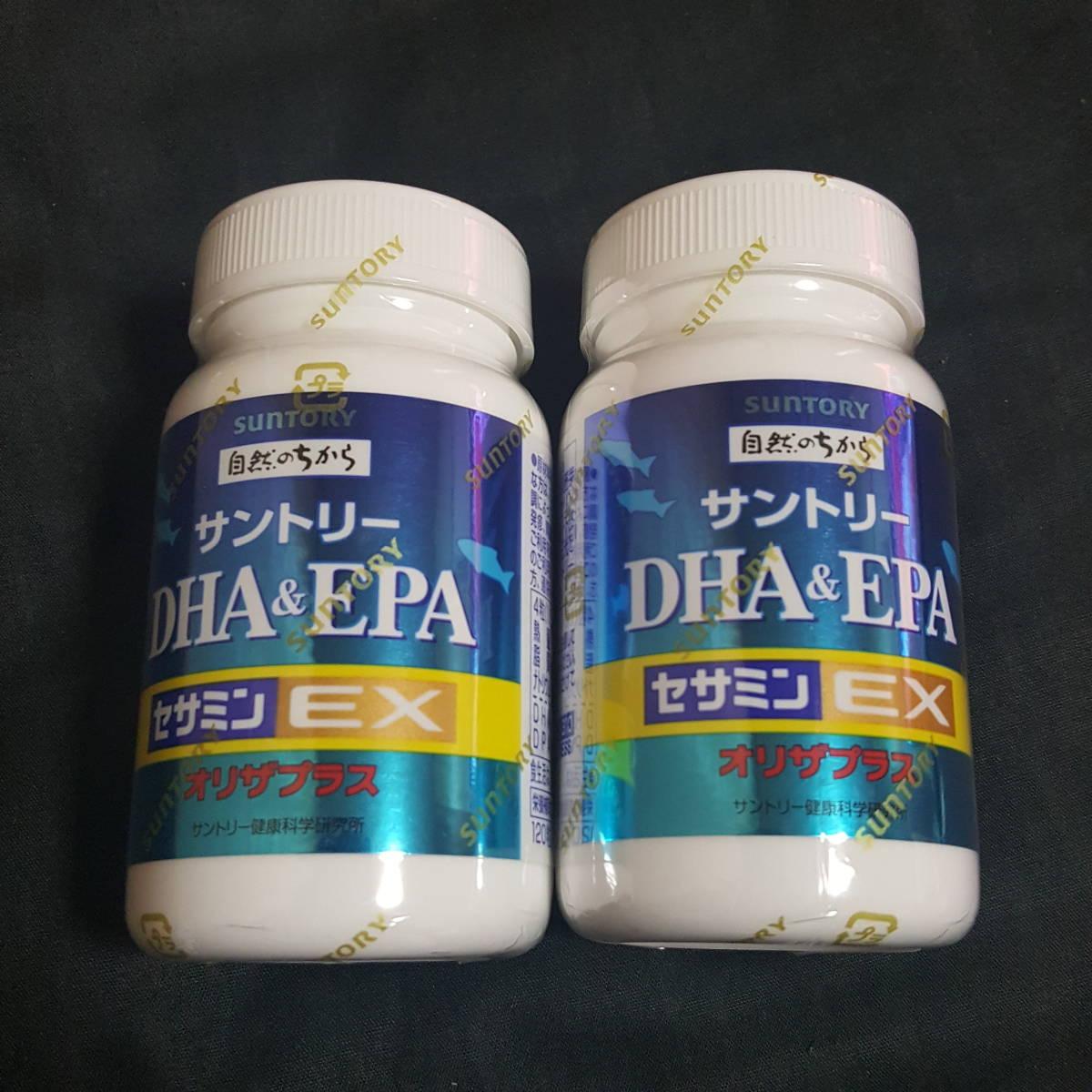 1円~ 新品未開封 サントリー DHA&EPA セサミンEX オリザプラス 120粒入×2個 合計2