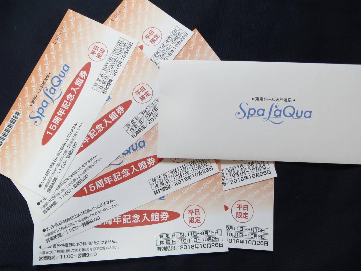 ☆【新品】平日限定 Spa LaQua(スパラクーア)ご入館券×1枚。東京ドーム天然温泉 ※ミニレター対応