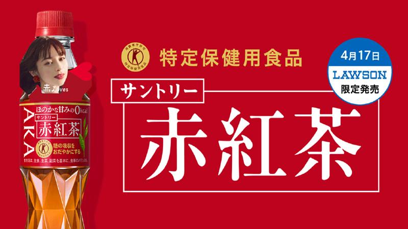 ローソン サントリー 「赤紅茶 350ml」 無料引換券 期限4/30まで