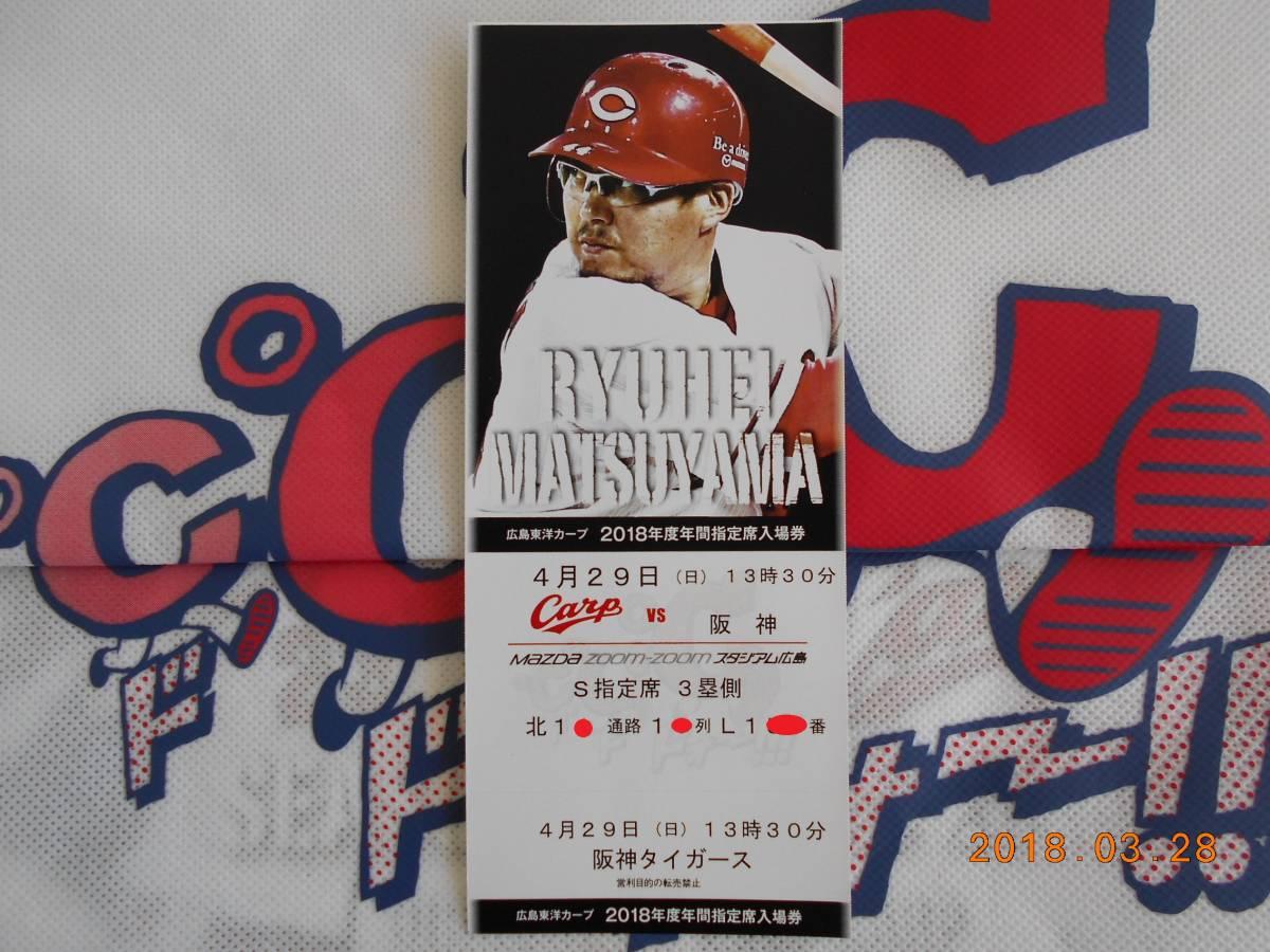 4/29(日)広島東洋カープ 対 阪神 戦 年間指定席入場券 S指定席3塁側1枚
