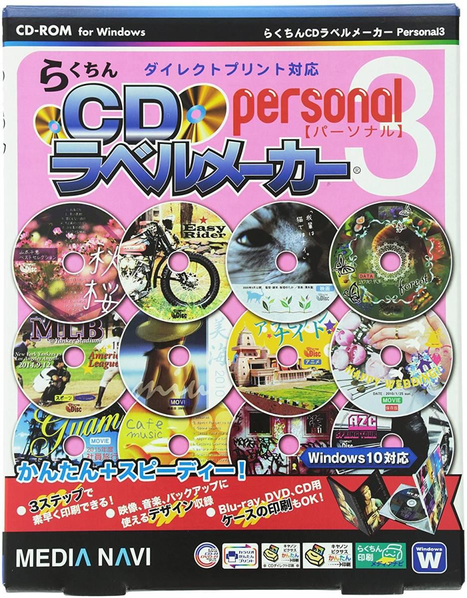 BD/DVD/CDラベル印刷ソフト らくちんCDラベルメーカーPersonal3 (パッケージ版)美品