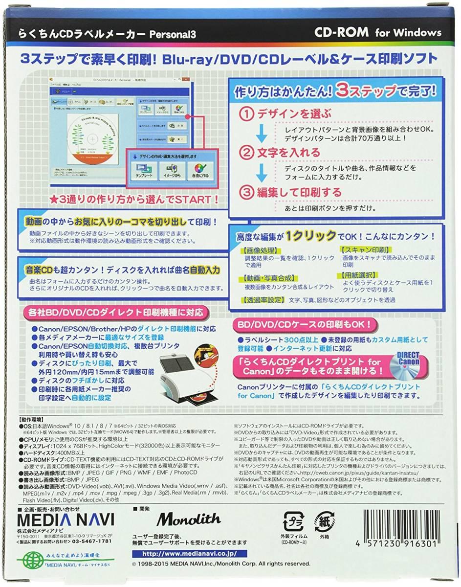 BD/DVD/CDラベル印刷ソフト らくちんCDラベルメーカーPersonal3 (パッケージ版)美品_画像2