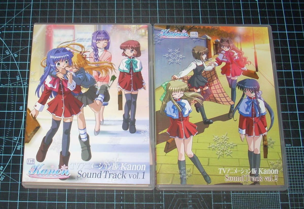 EBA!即決。TVアニメーション版Kanon サウンドトラックvol.1・vol.2 MOVIC CD SERIES MOVIC_画像1