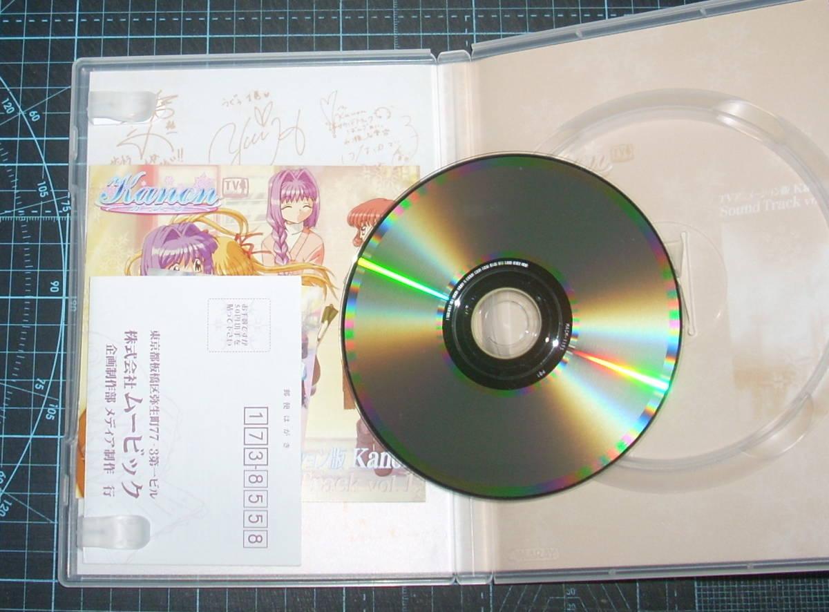 EBA!即決。TVアニメーション版Kanon サウンドトラックvol.1・vol.2 MOVIC CD SERIES MOVIC_画像5