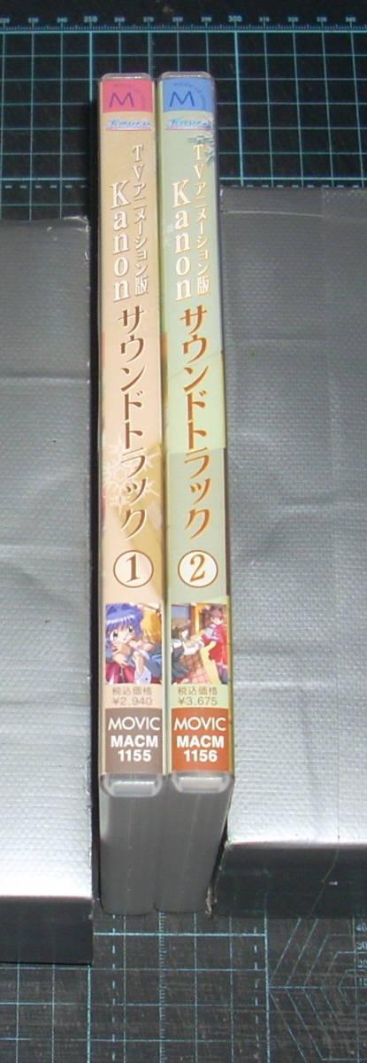 EBA!即決。TVアニメーション版Kanon サウンドトラックvol.1・vol.2 MOVIC CD SERIES MOVIC_画像2