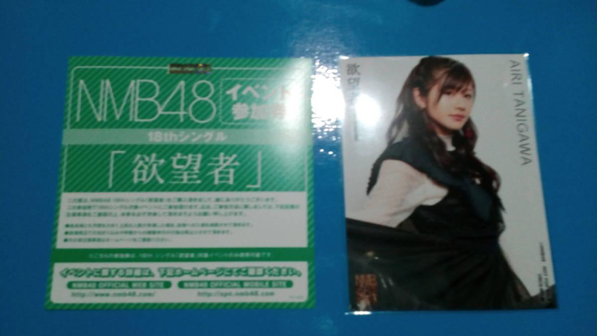 NMB48 「欲望者」 イベント参加券 1枚 全国握手会 谷川愛梨 生写真付 CDは無し