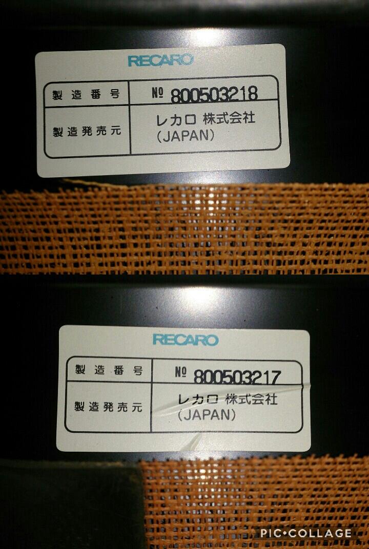 レカロ RECARO LX リクライニング 二脚セット _画像7