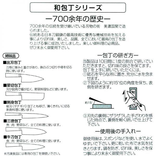 ●送料無料●菜切り包丁 170mm 白木柄「濃州正宗」日本製 関の包丁■定形外郵便_画像7