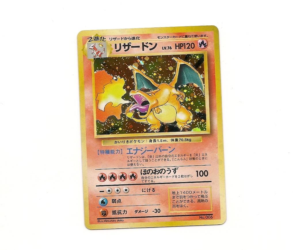 初期ポケモンカードゲーム プリズムカード リザードン 美品 POCKET MONSTERS CARD GAME
