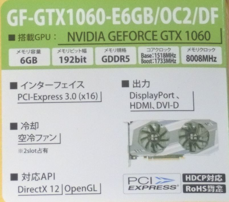 GeForce GTX 1060/6GB 玄人志向 GF-GTX1060-E6GB/OC2/DF_画像2