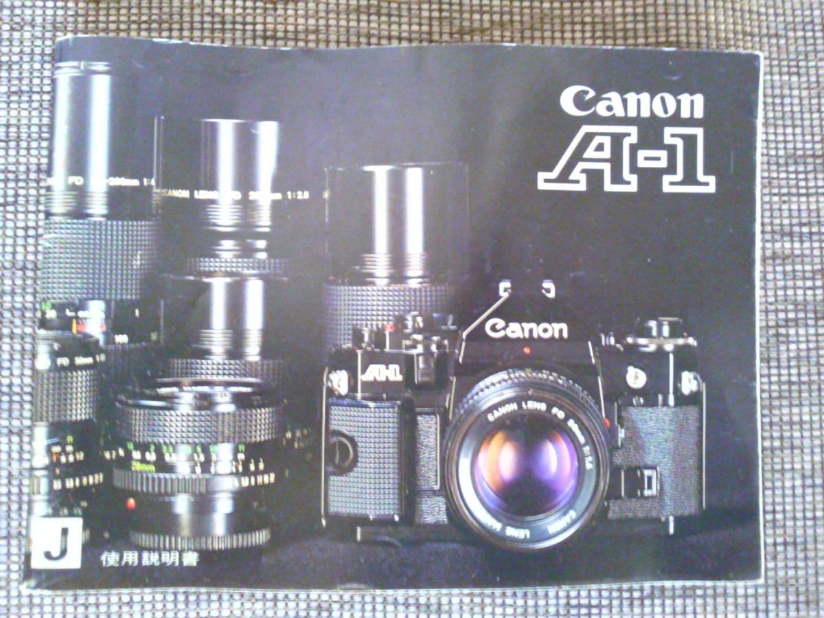 Canon A-1 BK 取扱説明書付き ジャンク品_画像10