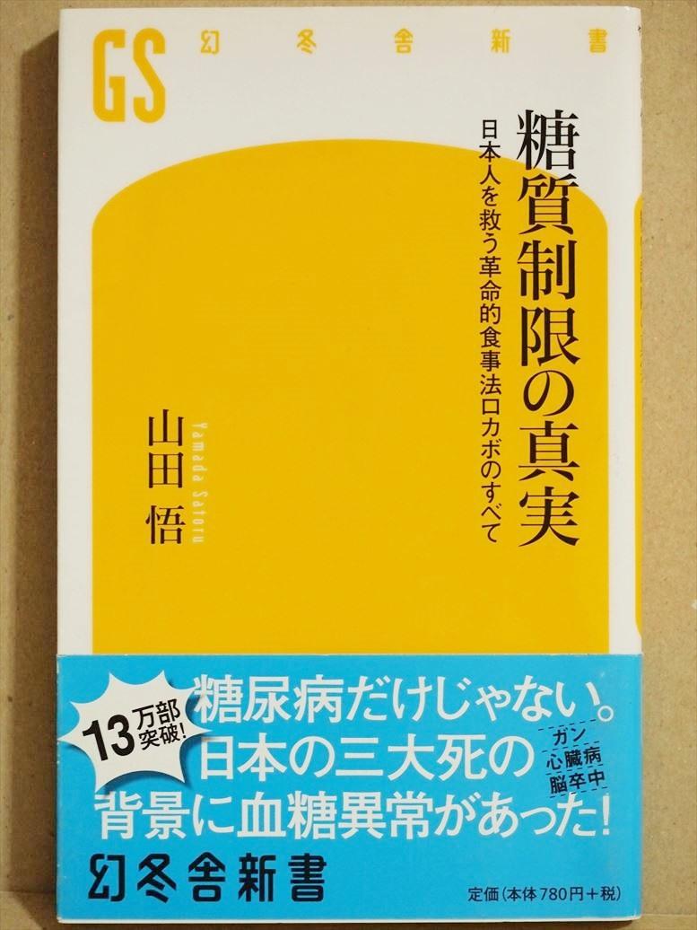 『糖質制限の真実』 日本人を救う革命的食事法ロカボのすべて 山田悟 糖尿病 血糖異常 糖質 メタボ ロコモ 栄養学 ★同梱OK★