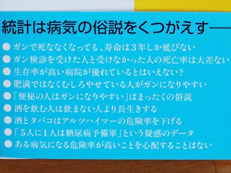 『病気になった人、ならなかった人の気になる寿命』 高田明和 予防 医学 抗がん剤 生存率 寿命 統計 データ 新書 ★同梱OK★_画像3