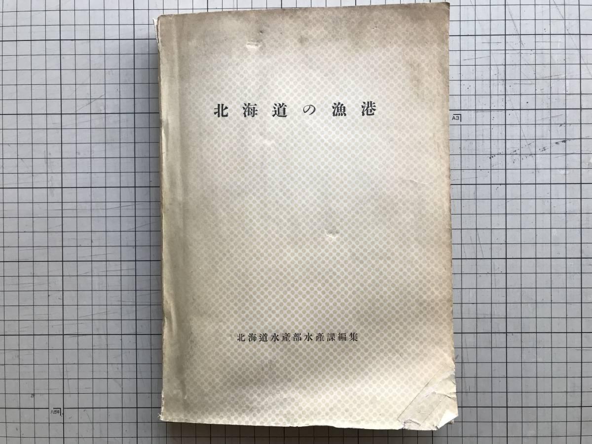 『北海道の漁港』北海道水産部水産課編集 北海道漁港協会 1954年刊 1755_画像1
