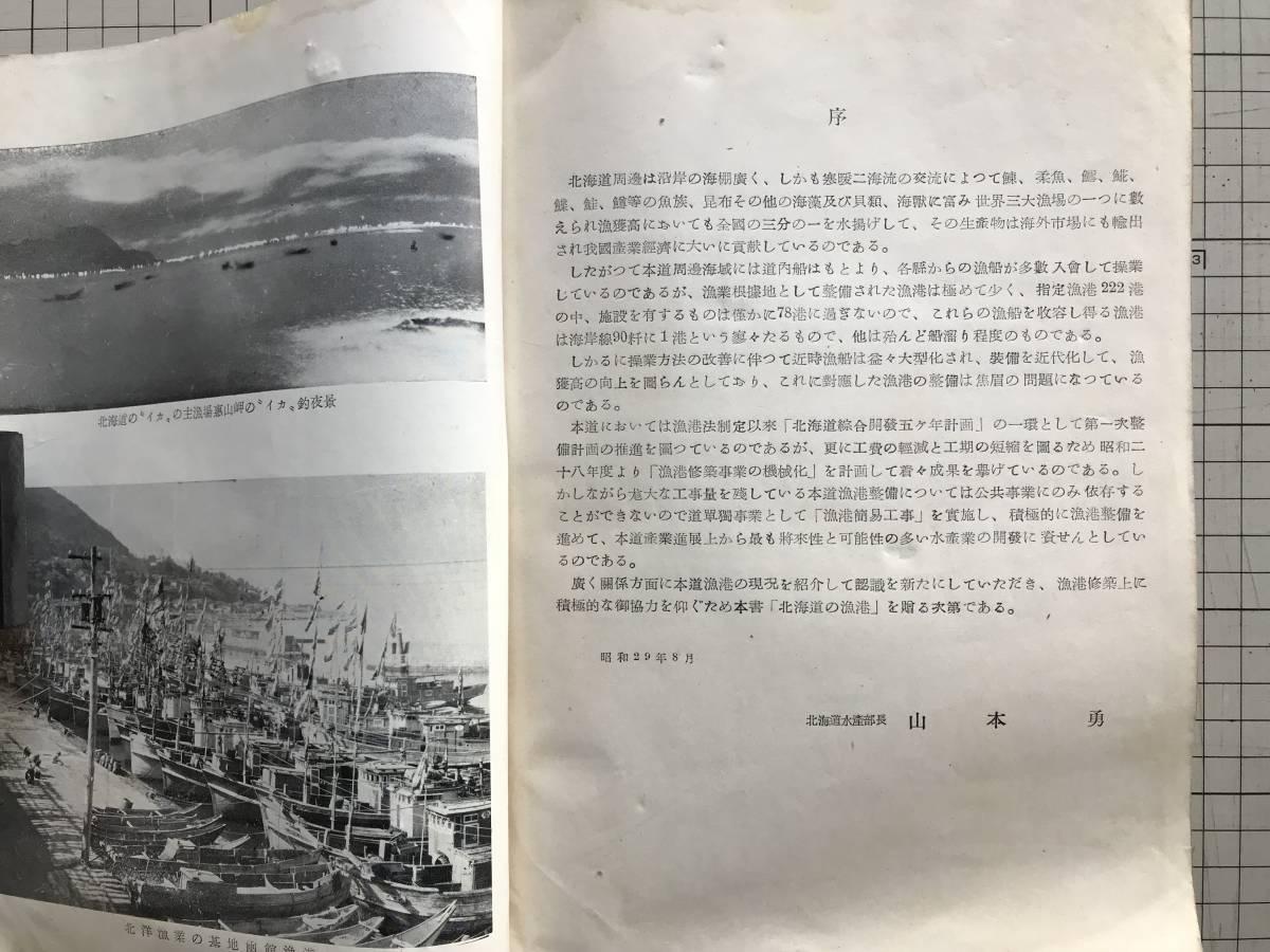 『北海道の漁港』北海道水産部水産課編集 北海道漁港協会 1954年刊 1755_画像2