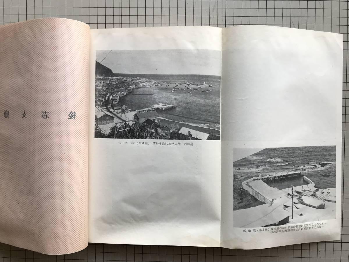 『北海道の漁港』北海道水産部水産課編集 北海道漁港協会 1954年刊 1755_画像7