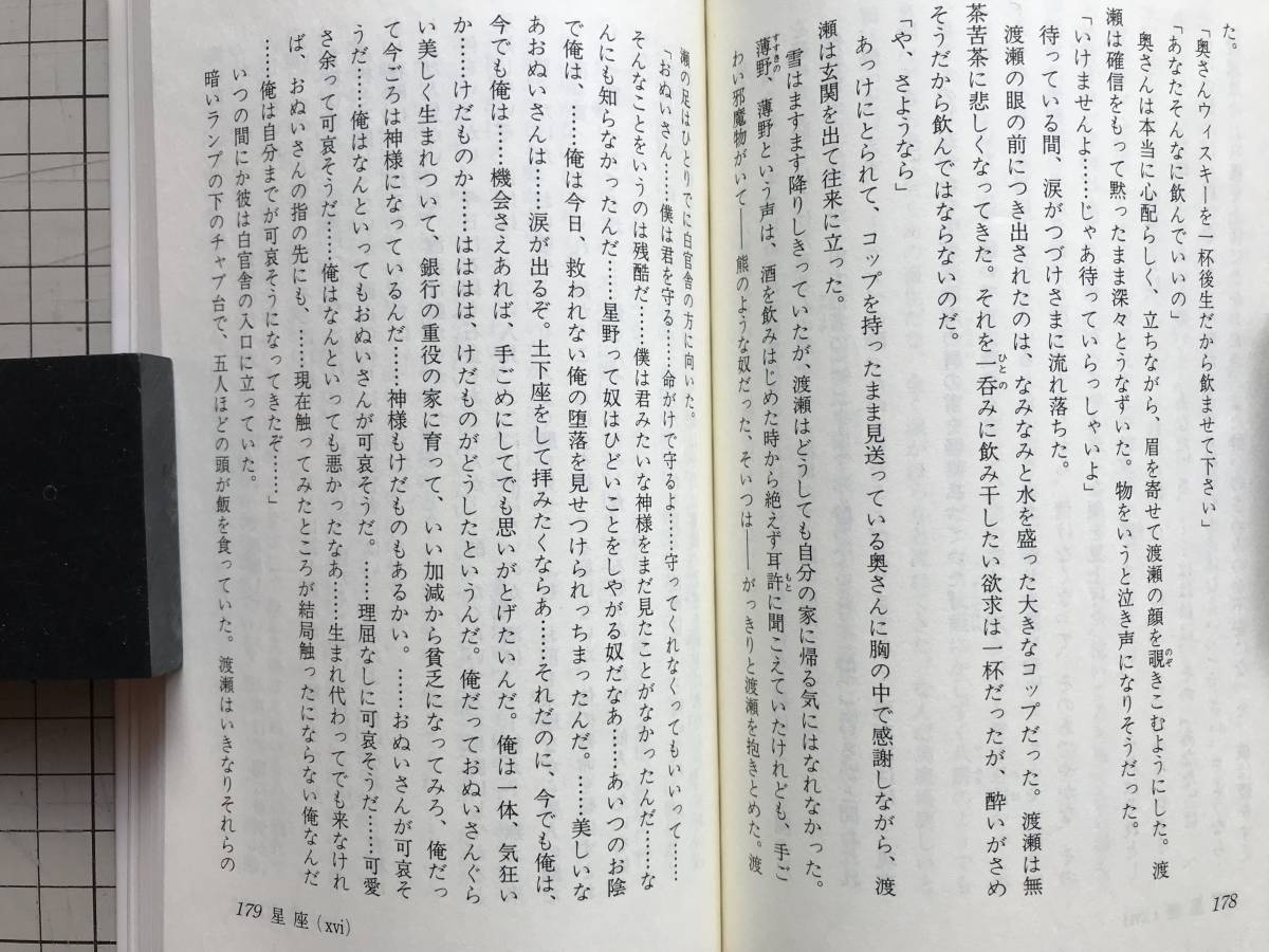 『星座 星座の会シリーズ3』有島武郎 解説 本多秋五・前川公美夫・高山亮二 他 星座の会 1989年刊 1919_画像4