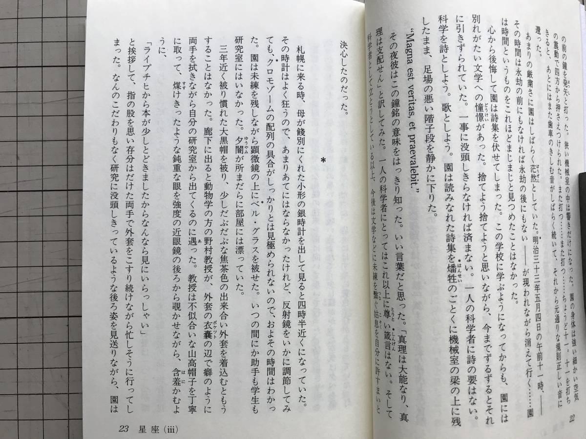 『星座 星座の会シリーズ3』有島武郎 解説 本多秋五・前川公美夫・高山亮二 他 星座の会 1989年刊 1919_画像3