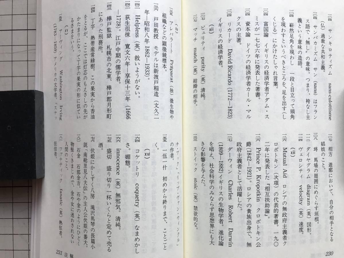 『星座 星座の会シリーズ3』有島武郎 解説 本多秋五・前川公美夫・高山亮二 他 星座の会 1989年刊 1919_画像5