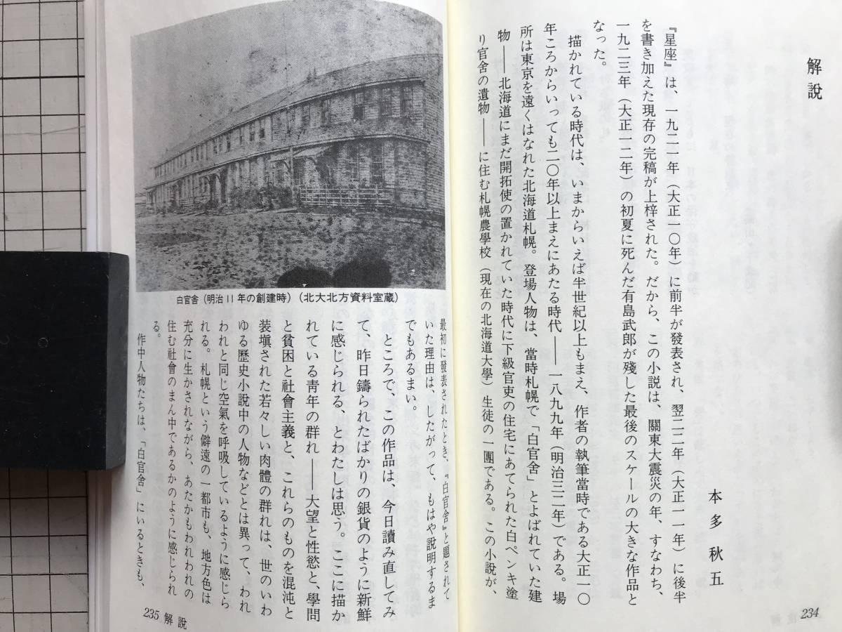 『星座 星座の会シリーズ3』有島武郎 解説 本多秋五・前川公美夫・高山亮二 他 星座の会 1989年刊 1919_画像6