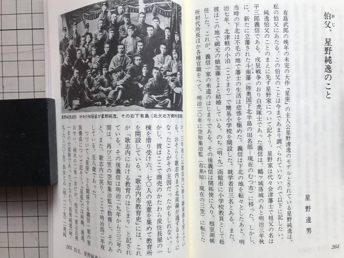『星座 星座の会シリーズ3』有島武郎 解説 本多秋五・前川公美夫・高山亮二 他 星座の会 1989年刊 1919_画像8
