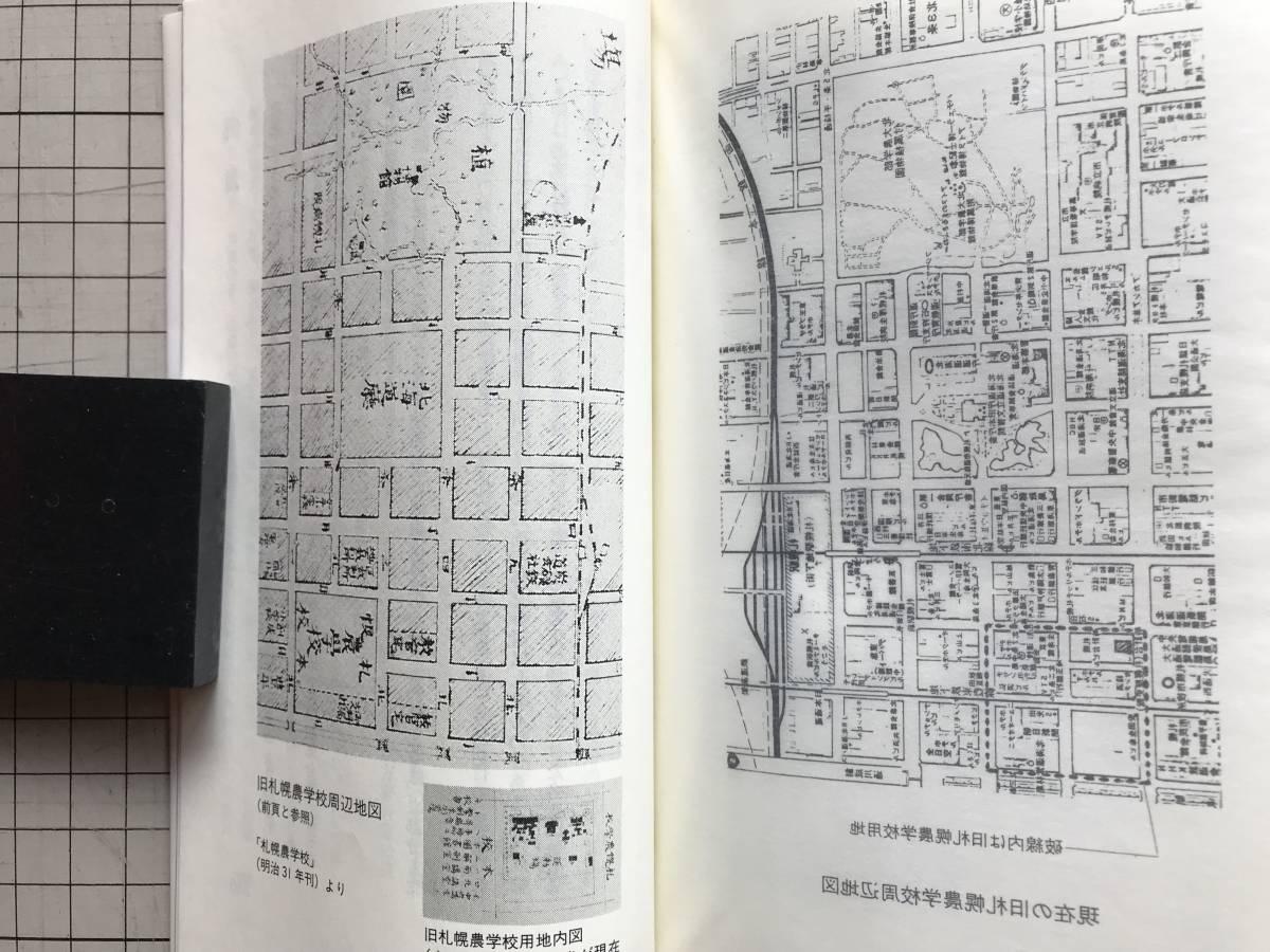 『星座 星座の会シリーズ3』有島武郎 解説 本多秋五・前川公美夫・高山亮二 他 星座の会 1989年刊 1919_画像9