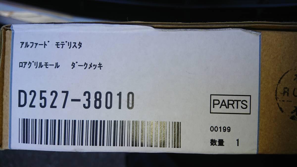 20系 アルファード 後期 Sタイプ MODELLISTA ロアグリルメッキモール(スモークメッキ)