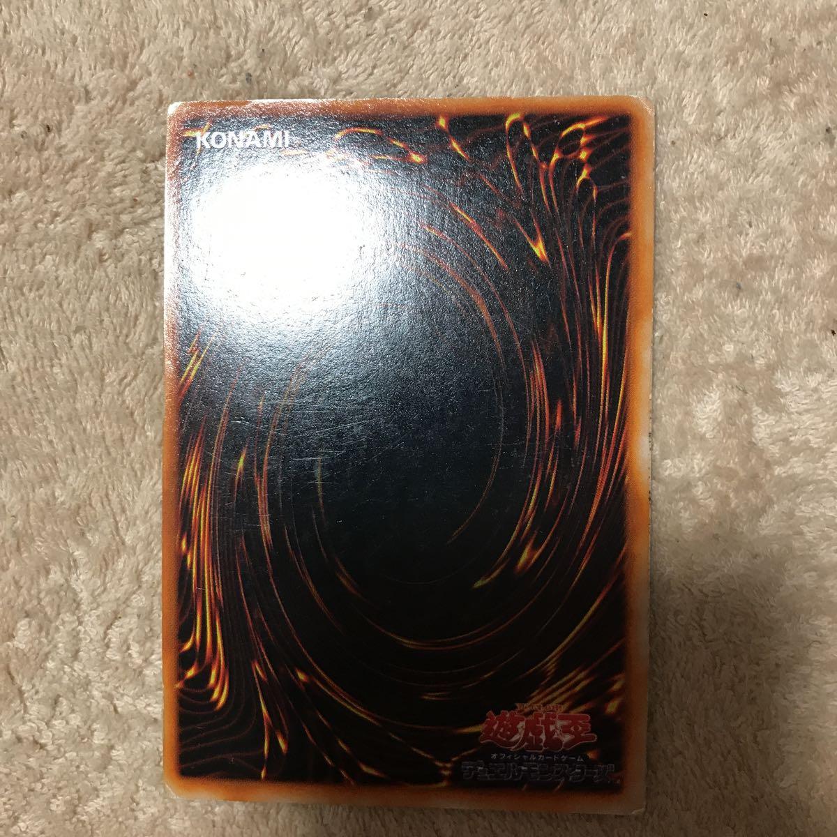 遊戯王 メタル・デビルゾア 初期シークレットレア_画像6