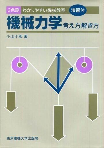 ◆機械力学―考え方解き方 わかりやすい機械教室 東京電機大学出版局 C4-01-2