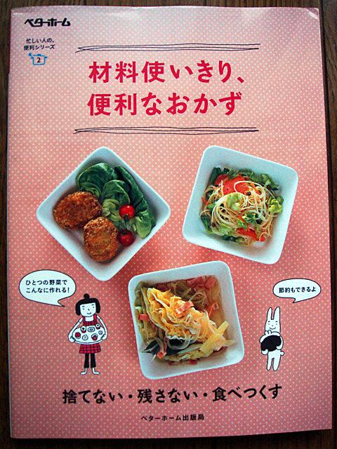 ベターホーム便利シリーズ2★材料使いきり、便利なおかず★