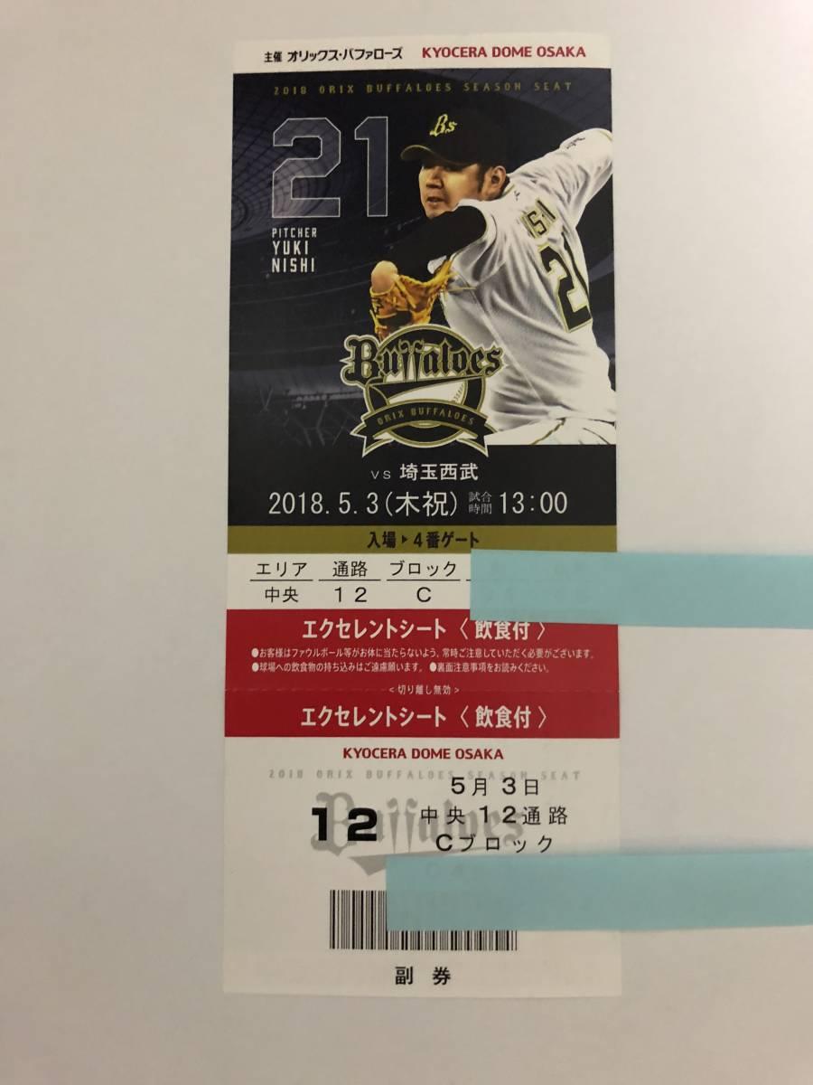 京セラドーム大阪 5月3日(木祝)13:00 オリックスVS埼玉西武 エクセレントシート指定席2枚(飲食付) 良席