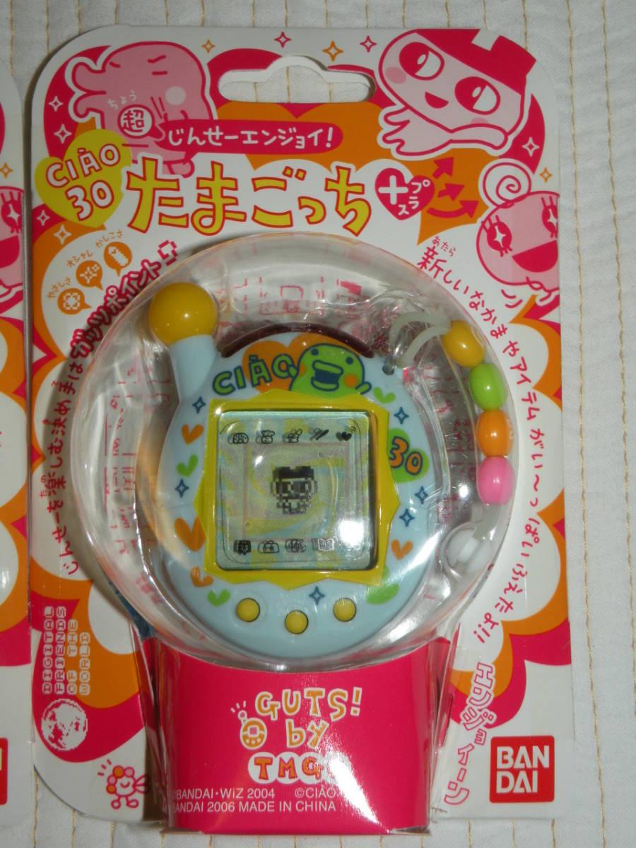 Japanese Tamagotchi Ciao The Latest Fashion Electronic & Interactive