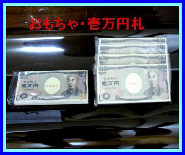 ★お札マジックにオモチャ★壱万円札・100枚【両面印刷】_画像1