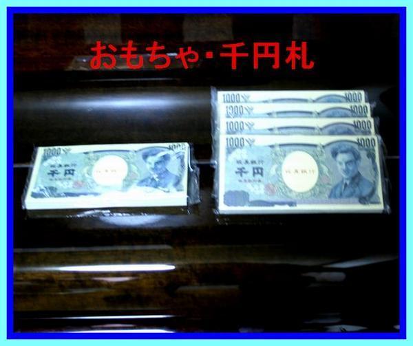 ★お札マジックにオモチャ★壱万円札・100枚【両面印刷】_画像3
