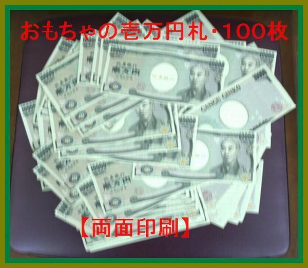 ★お札マジックにオモチャ★壱万円札・100枚【両面印刷】_画像2