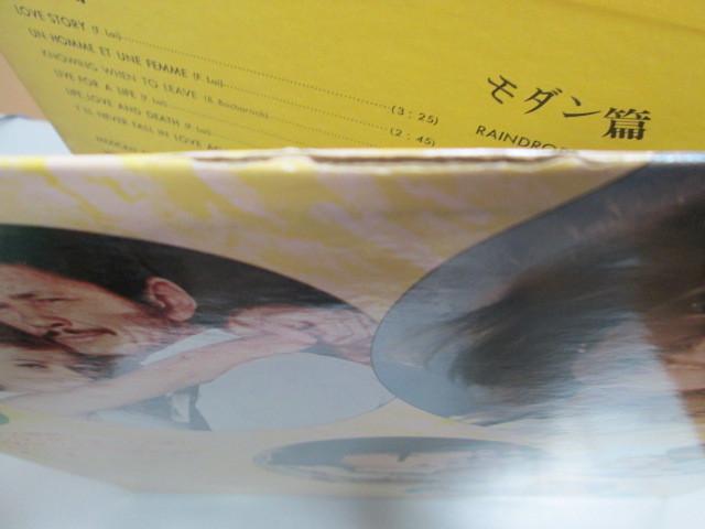 希少!2枚組 帯付きLP 猪俣猛とサウンド・リミテッド+ストリングス レッツ・ダンス・ウィズ・バカラック&レイ 和モノ 和ジャズ_画像4
