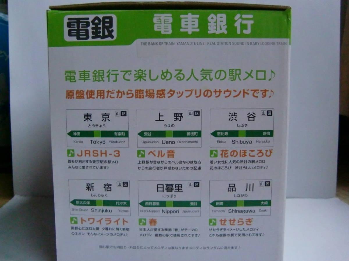 電車銀行 山手線_画像2