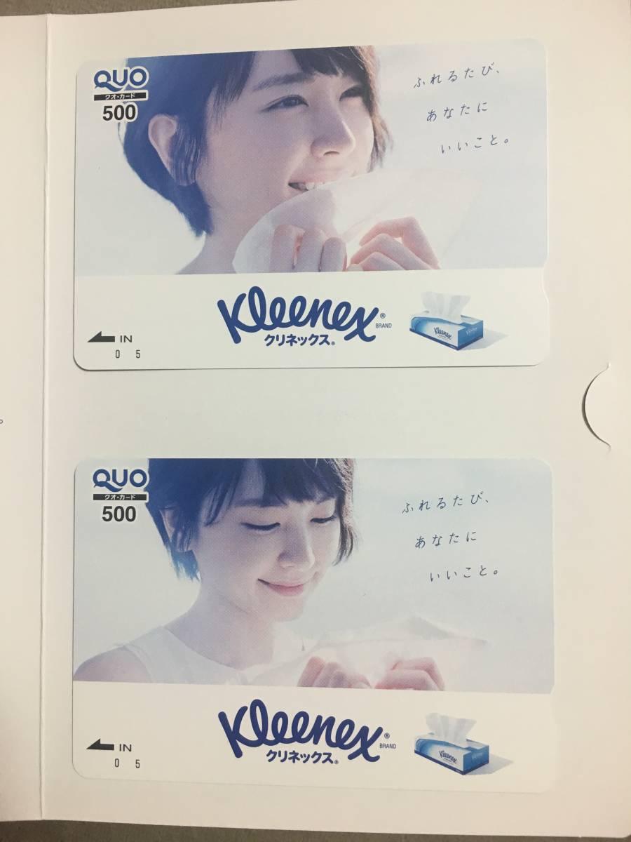 ☆非売品☆クリネックス QUOカード 500円×2枚 新垣結衣