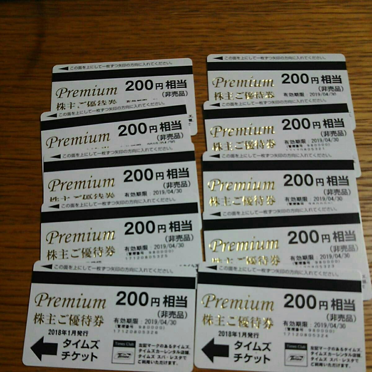 タイムズチケット200円×10枚 パーク24株主優待
