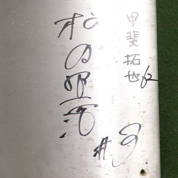 [チャリティ]福岡ソフトバンクホークス [さよなら西戸崎寮企画] 施設入口看板A(施設名)(直筆サイン:柳田、松田、今宮、甲斐選手)_画像4