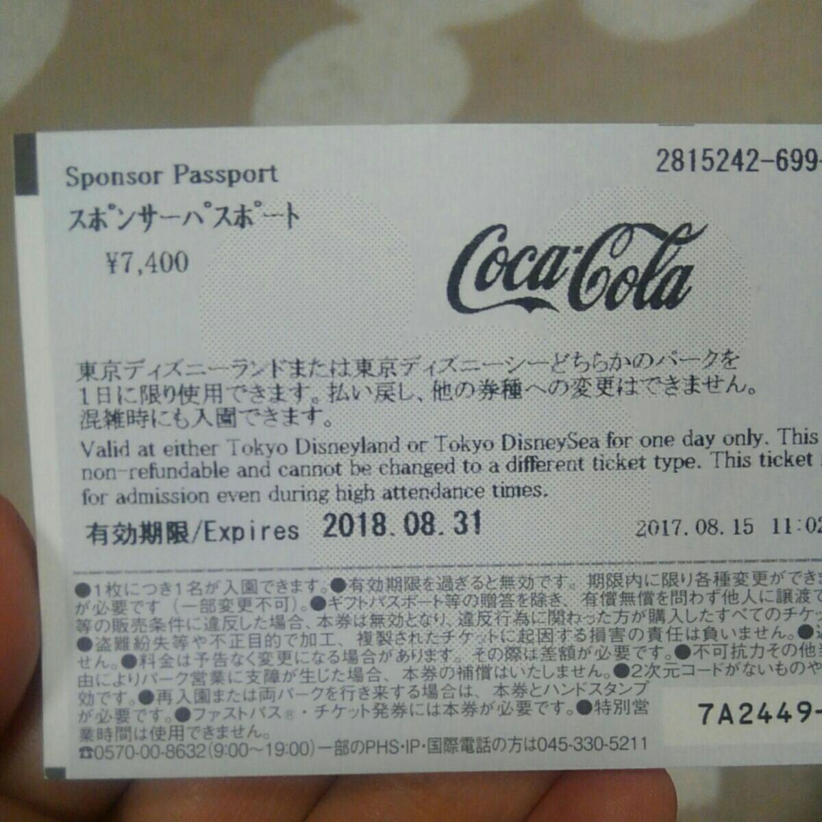 混雑時入場可能☆ディズニースポンサーパスポート ペア!!_画像2
