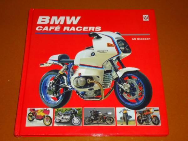 BMW、カフェレーサー。カスタム、R100RS、R80、R90S、R75、R100S、R25、K100、F800、MAGNI、リトモ セレーノ 他_画像1
