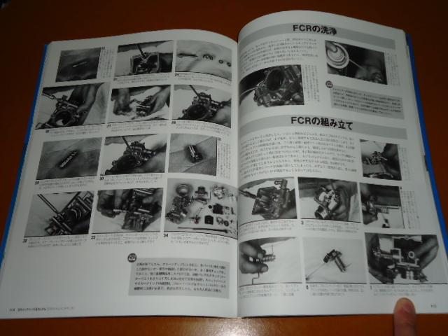 SR 400、メンテナンス、整備、FCR キャブレター 分解、パーツカタログ、パーツリスト、カスタム。ヤマハ_画像3